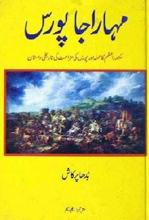 Maharaja Porus Urdu History By Buddha Prakash