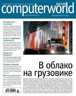 Читать онлайн журнал<br>Computerworld (№19 декабрь 2016)<br>или скачать журнал бесплатно