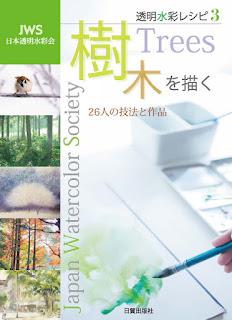 日本透明水彩会 水彩レシピ3 樹木を描く 表紙