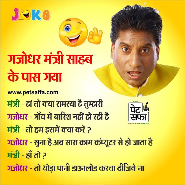 Raju Srivastav Hindi Jokes