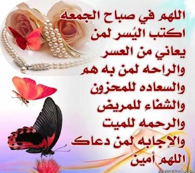صور جمعة مباركة 2021 بوستات جمعه مباركه 63