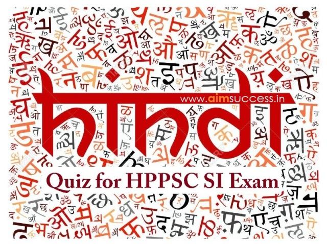 Hindi Quiz For HPPSC SI 2018 Exam (हिंदी प्रश्नोत्तरी)
