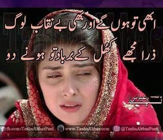 Abhi to hongay aur bhi be-naqab log