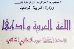 كتاب اللغة العربية للسنة الثالثة ثانوي شعب أدبية
