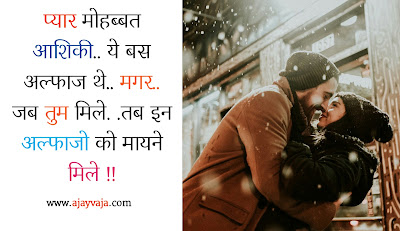 Collection of love shayaris