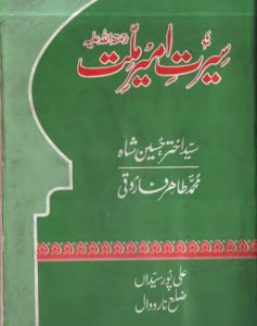 Seerat Ameer e Millat By Syed Akhtar Hussain Shah Pdf Book Free Download