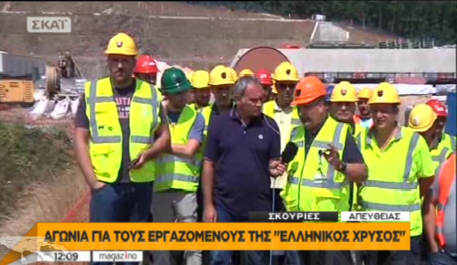 Αγωνία για τους εργαζόμενους της Ελληνικός Χρυσός (βίντεο)