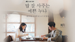 Sinopsis Pretty Noona Who Buys Me Food Episode 1-Terakhir (Lengkap)