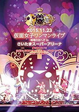 [TV-SHOW] 仮面女子 – 地球のおへそ Saitama Super Arena (2016/04/20)