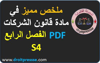 ملخص مميز لمادة قانون الشركات PDF الفصل الرابع S4