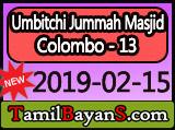 Renew Your Faith By Ash-Sheikh Mufti Amjad (Haamidi) Jummah 2019-02-15 at Umbitchi Jummah Masjid Colombo - 13