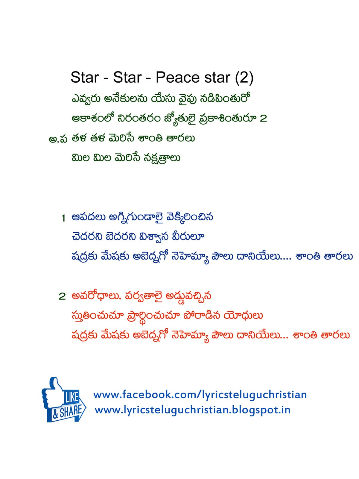 Sunday school songs in telugu lyrics