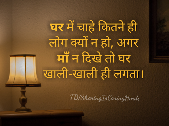 Anonymous Hindi Quote on Maa, Mom, माँ, Home, घर, Emotions,