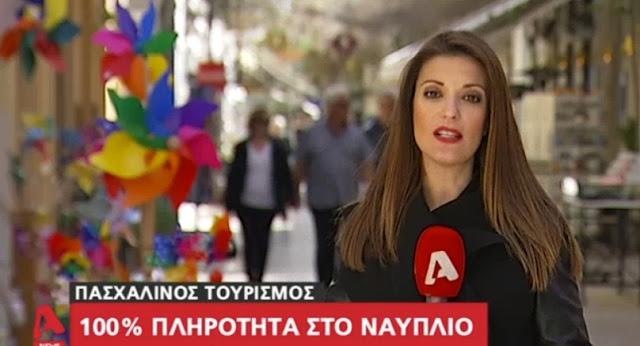 100% η πληρότητα στο Ναύπλιο λόγω του Πάσχα των Καθολικών (βίντεο)