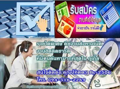 http://hummingbird-part-time-jobs.blogspot.com/2016/09/Earn-extra-bkk-2560.html