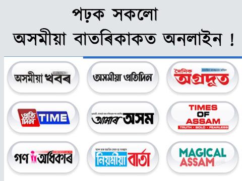 Assam Tribune Epaper Pdf