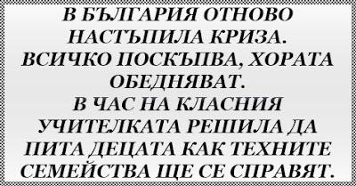[Страшен ВИЦ] В България отново настъпила криза