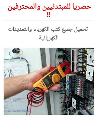 احترف التمديدات الكهربائية