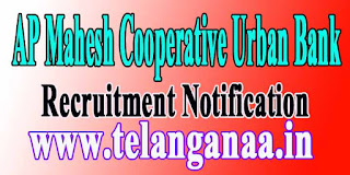 AP Mahesh Bank (AP Mahesh Cooperative Urban Bank) Recruitment Notification