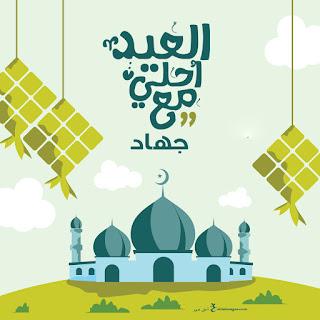 العيد احلى مع جهاد