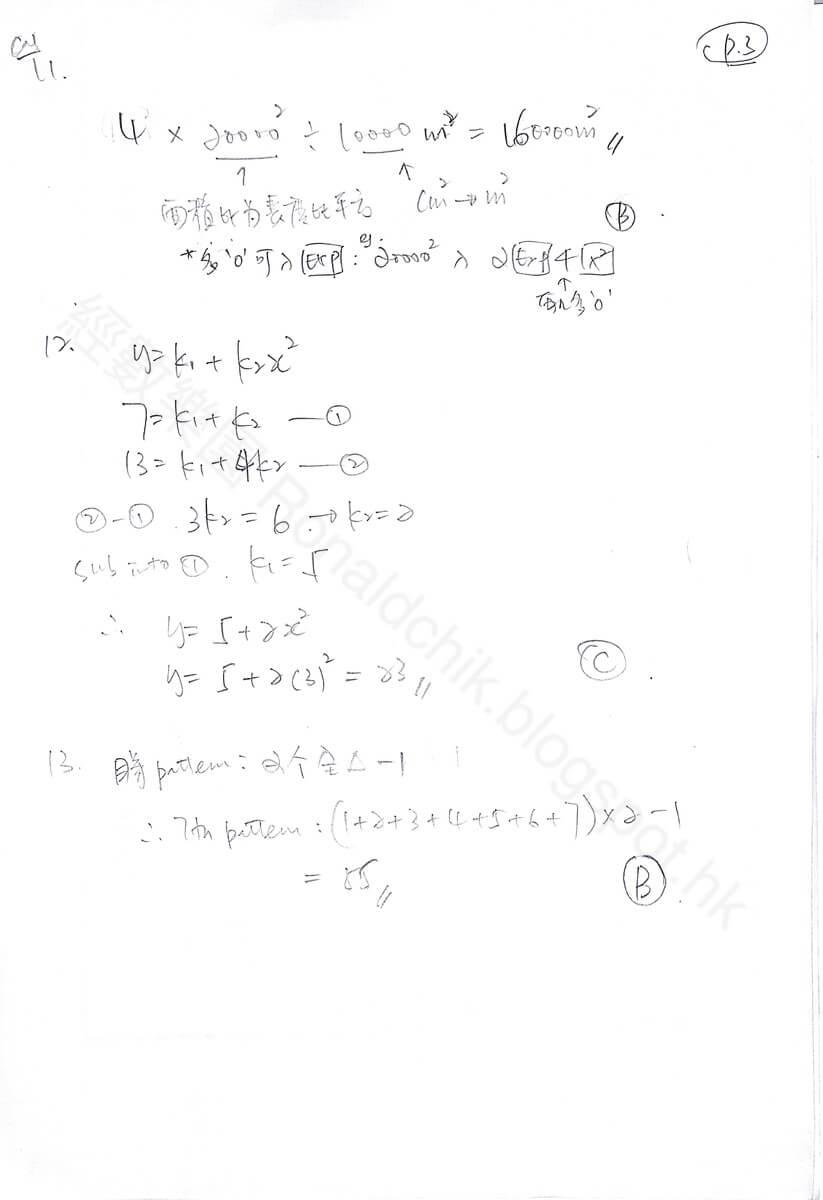 2017 DSE Math Paper 2 數學 卷二 答案 Q.11,12,13
