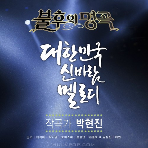 Various Artists – Immortal Song (Singing The Legend – Composer Park Hyun Jin)