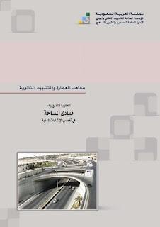 Principes, de l'espace ,مبادئ ,مساحة, pdf