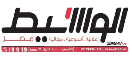 جريدة وسيط القاهرة عدد الجمعة 18 أغسطس 2017 م
