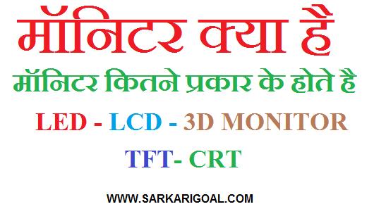 मॉनिटर क्या है - What is Monitor in Hindi | मॉनिटर कितने प्रकार के होते है- TYPES OF MONITOR