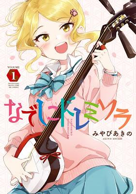 [Manga] なでしこドレミソラ 第01巻 [Nadeshiko Dorremisora Vol 01] RAW ZIP RAR DOWNLOAD