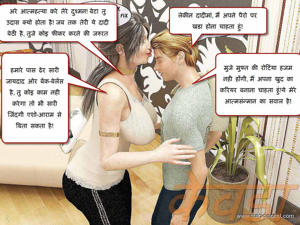 Sex with mom story in hindi