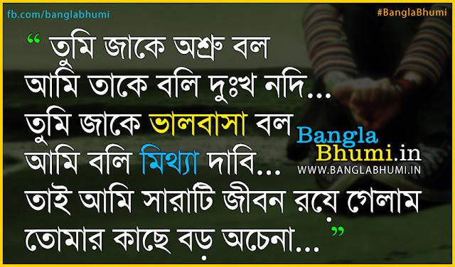 Bangla Sad sms free downloads Good morning
