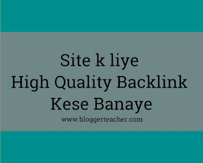 blog-k-liye-higher-backlinks-kese-banaye