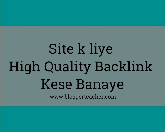 Blog Par Achi Quality Backlinks Kese Banaye - Backlinks Banane K 15 Behtareen Tareeke