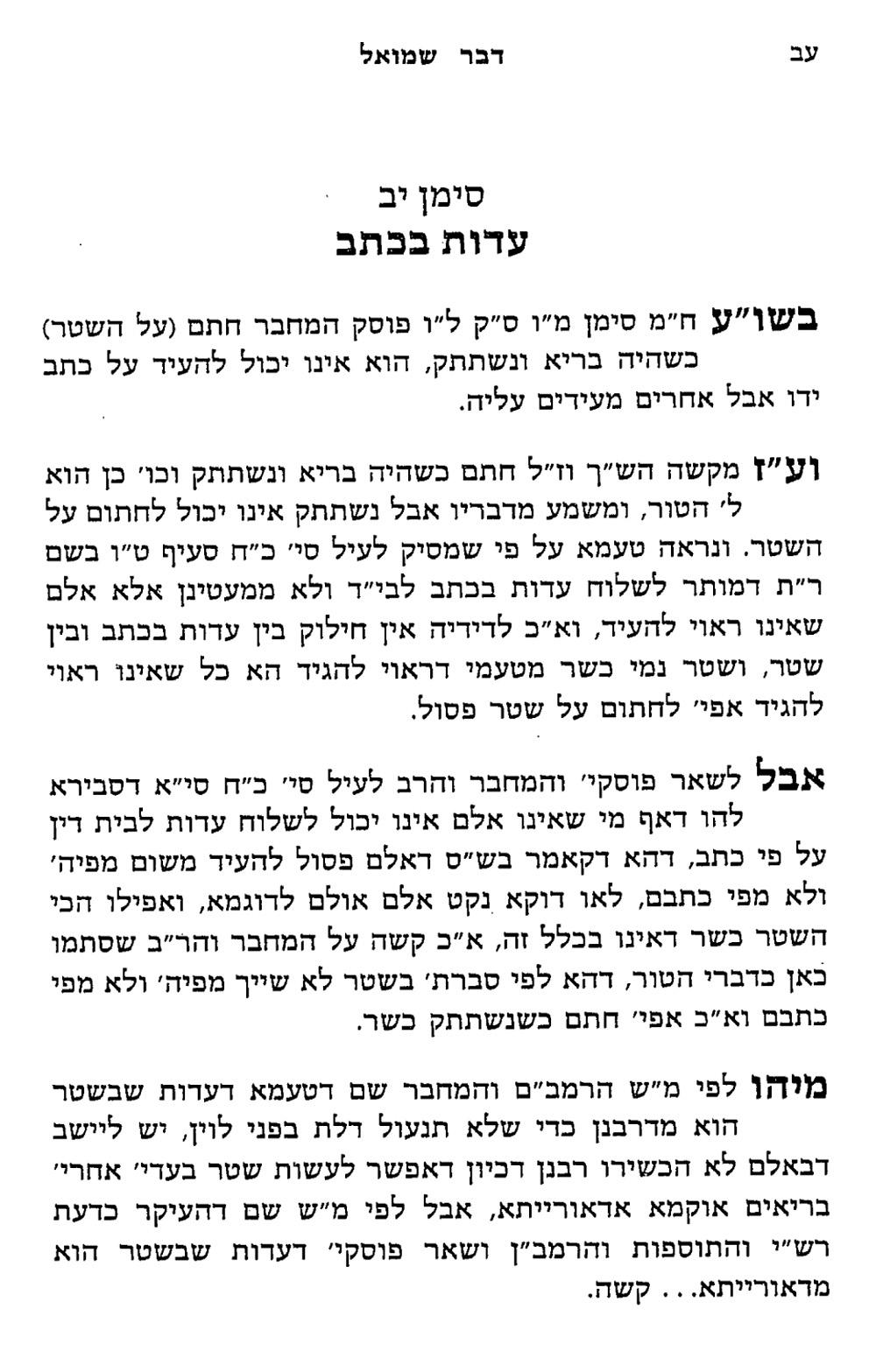 the seforim blog