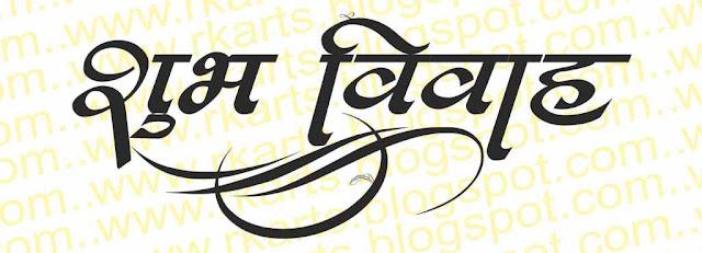 Shubh Vivah  Calligraphy Title 2   (शुभ विवाह  कैलीग्राफी  टाईटल 2 )