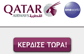 Μεγάλος διαγωνισμός Qatar Airways