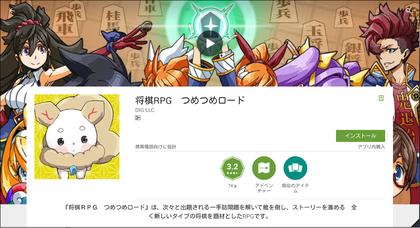 日本将棋連盟公認!RPG つめつめロード