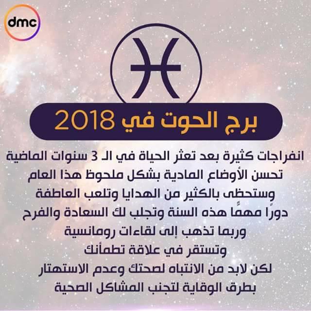 برج الحوت 2018