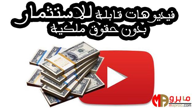 طريقة الحصول على فيديوهات بدون حقوق الملكية بدقة عالية