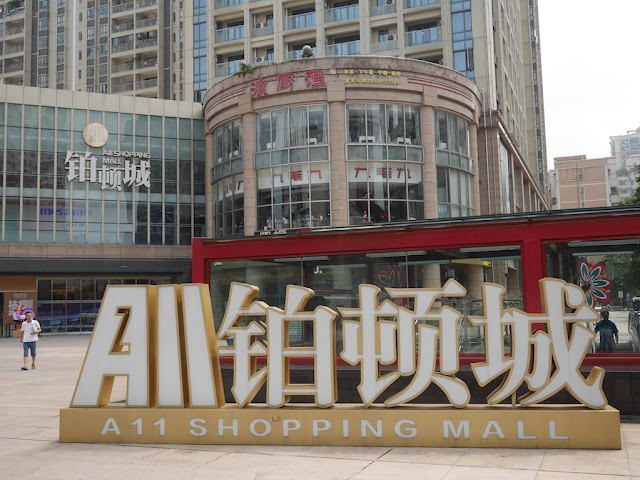 A11 Shopping Mall sign in Foshan
