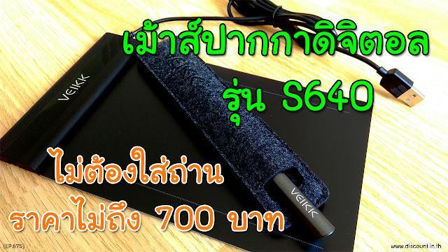 รีวิวเมาส์ปากการาคาถูก Pen Mouse แนะนำเม้าส์ปากกา VEIKK รุ่น S640 ปากกาวาดรูปในคอม