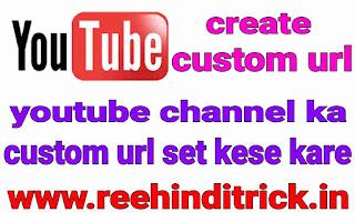 Youtube channel custom url set kaise kare 1