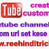 Youtube channel custom url set kaise kare