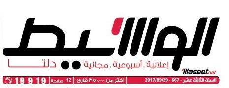 جريدة وسيط الدلتا عدد الجمعة 29 سبتمبر 2017 م