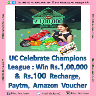 Tags – UC News CricFund Contest, UC News Spin Wheel Contest, UC News New Contest, UC News Champions league contest, win Rs.100 paytm, recharge, Amazon vouchers, win 10 lakhs, Free recharge tricks, UC news CricFund Contest loot,