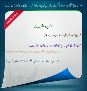 Hadees in urdu | Hadees Nabvi | urdu hadees | Islam in urdu