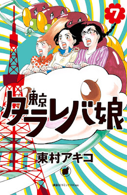 [Manga] 東京タラレバ娘 第01-07巻 [Toukyou Tarareba Musume Vol 01-07] Raw Download