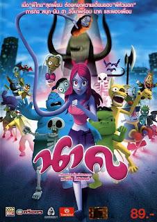 Nakk (2009) การ์ตูน นาค