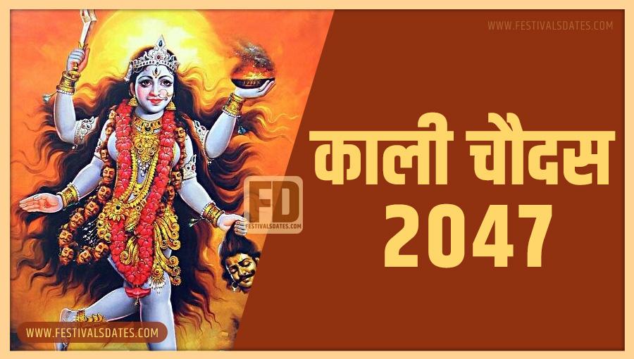 2047 काली चौदास पूजा तारीख व समय भारतीय समय अनुसार